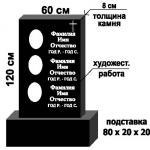 Вертикальные памятник